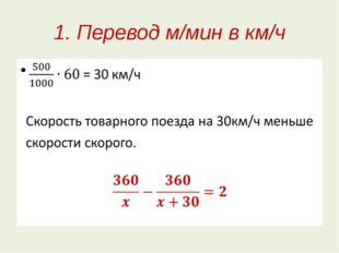 1. Перевод м/мин в км/ч