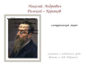 Николай Андреевич Римский – Корсаков «Сказание о невидимом граде Китеже и дев