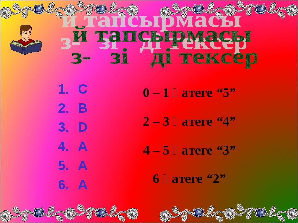"""С В D А А А 0 – 1 қатеге """"5"""" 2 – 3 қатеге """"4"""" 4 – 5 қатеге """"3"""" 6 қатеге """"2"""""""