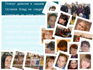 Плачут девочки в нашем доме – Остапов Влад не глядит на них, Соловьев их гото