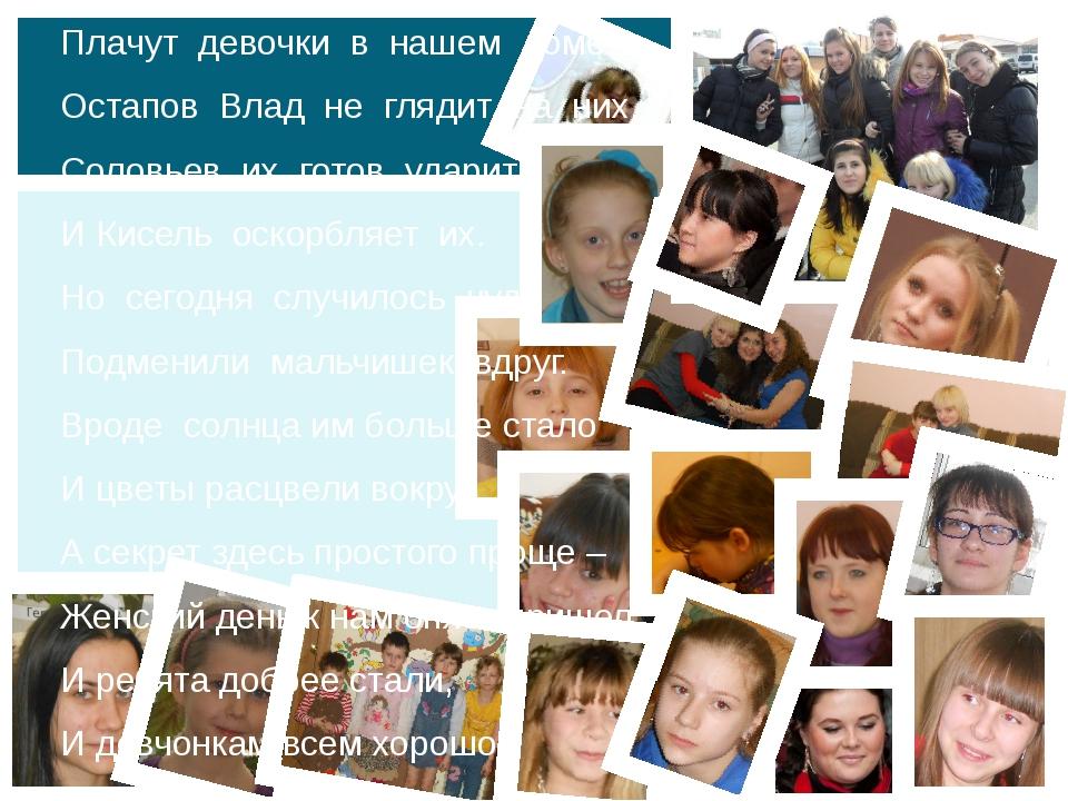 Плачут девочки в нашем доме – Остапов Влад не глядит на них, Соловьев их гото...
