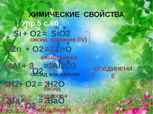 ХИМИЧЕСКИЕ СВОЙСТВА 2. СО СЛОЖНЫМИ ВЕЩЕСТВАМИ РЕАКЦИИ 3 CuS + O2 + SO2 2 = CO