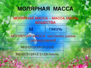 ЧИСЛО АВОГАДРО и количество вещества NA Ѵ n n NA Ѵ n- число молекул или атомо