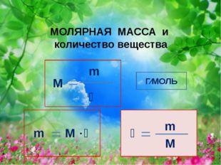 РЕШЕНИЕ ЗАДАЧИ Определите,сколько моль вещества и какое число молекул содержи