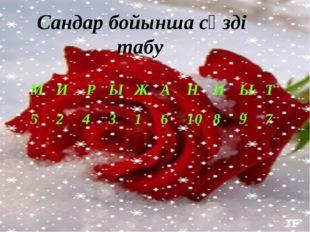 Сандар бойынша сөзді табу М И Р Ы Ж А Н И Ы Т 5 2 4 3 1 6 10