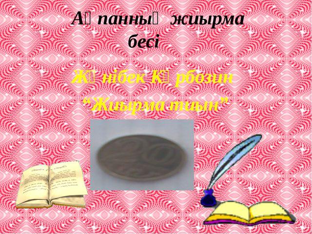 """Ақпанның жиырма бесі Жәнібек Кәрбозин """"Жиырма тиын"""""""