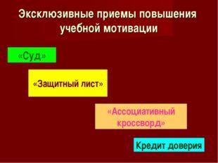 «Защитный лист» «Суд» «Ассоциативный кроссворд» Кредит доверия Эксклюзивные п
