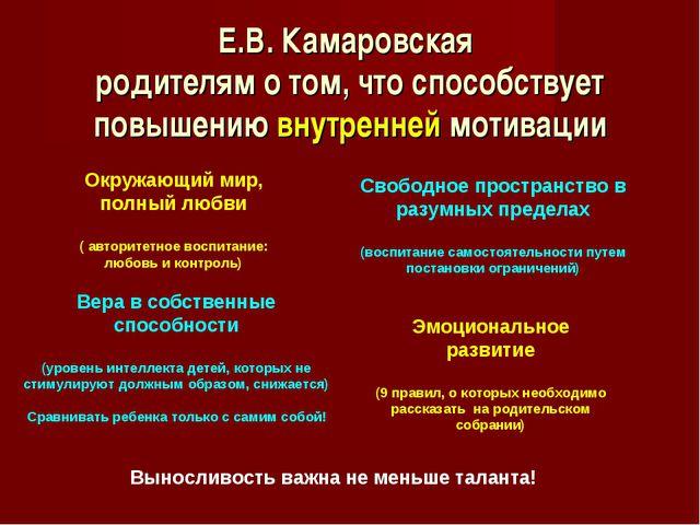 Е.В. Камаровская родителям о том, что способствует повышению внутренней мотив...