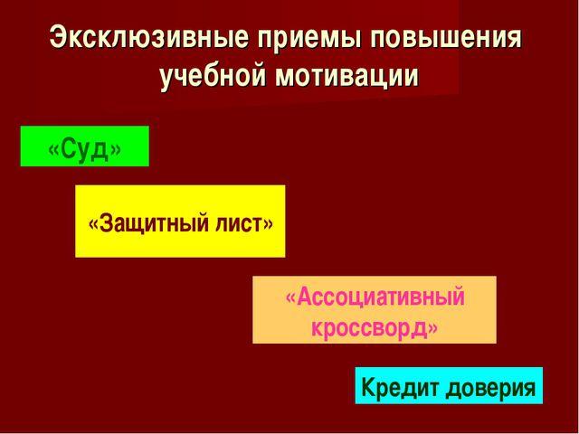 «Защитный лист» «Суд» «Ассоциативный кроссворд» Кредит доверия Эксклюзивные п...
