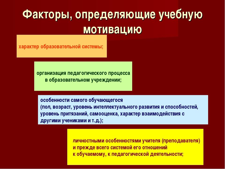 Факторы, определяющие учебную мотивацию характер образовательной системы; орг...