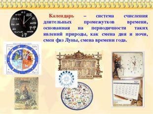 Календарь – система счисления длительных промежутков времени, основанная на п