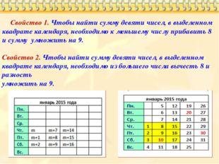 Свойство 1. Чтобы найти сумму девяти чисел, в выделенном квадрате календаря,
