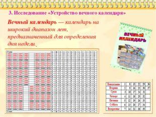 3. Исследование «Устройство вечного календаря» Вечный календарь— календарь н