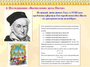 4. Исследование «Вычисление даты Пасхи» Немецкий математик Гаусс в XVIII веке