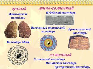 Вавилонский календарь лунный лунно-солнечный солнечный Иудейский календарь Во