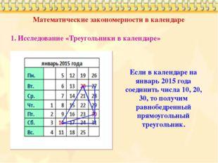 Математические закономерности в календаре 1. Исследование «Треугольники в кал