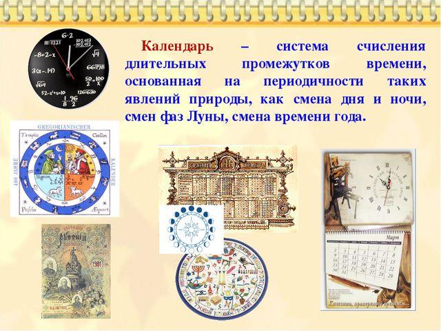 Календарь – система счисления длительных промежутков времени, основанная на п...