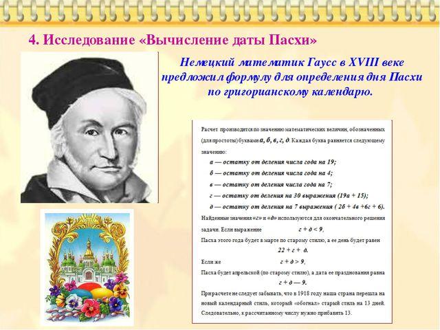 4. Исследование «Вычисление даты Пасхи» Немецкий математик Гаусс в XVIII веке...