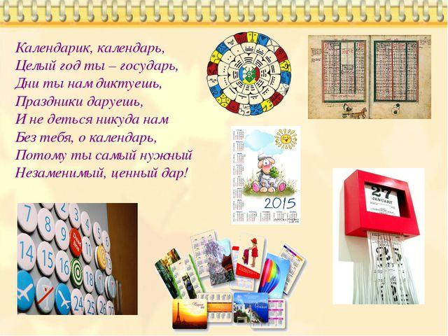 Календарик, календарь, Целый год ты – государь, Дни ты нам диктуешь, Праздник...