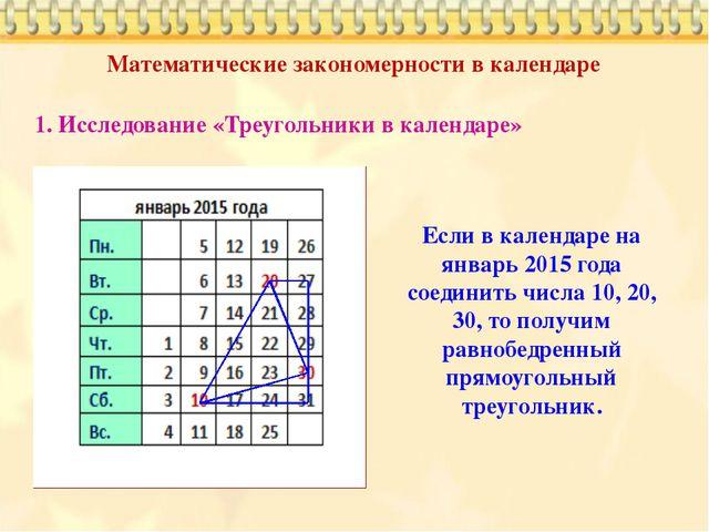 Математические закономерности в календаре 1. Исследование «Треугольники в кал...