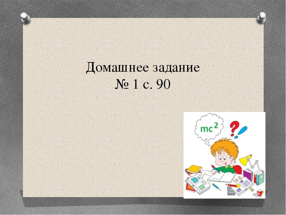 Домашнее задание № 1 с. 90