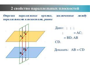 Дано: α; β; γ; α ‖ β; γ ⋂ α = AC; γ ⋂ β = BD; AB ‖ CD. Доказать: AB = CD Отре