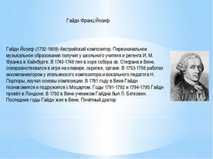 Гайдн Франц Йосиф Гайдн Йозеф (1732-1809)-Австрийский композитор. Первоначаль