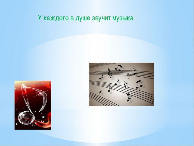 У каждого в душе звучит музыка