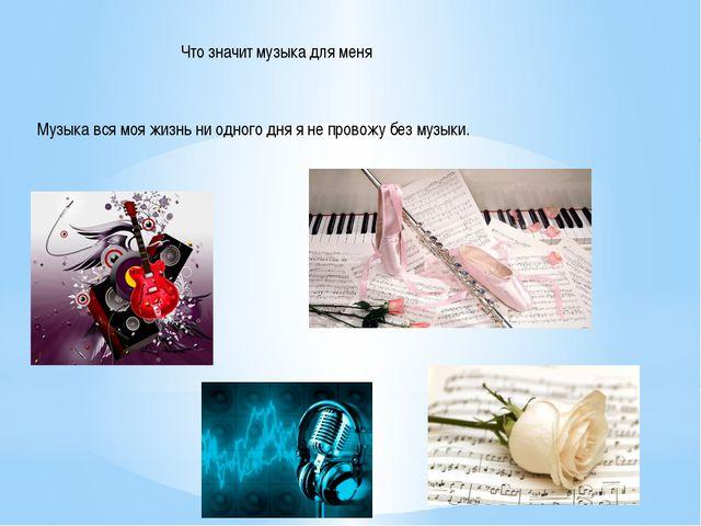 Что значит музыка для меня Музыка вся моя жизнь ни одного дня я не провожу бе...