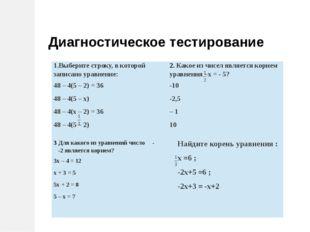 Диагностическое тестирование 1.Выберите строку, в которой записано уравнение:
