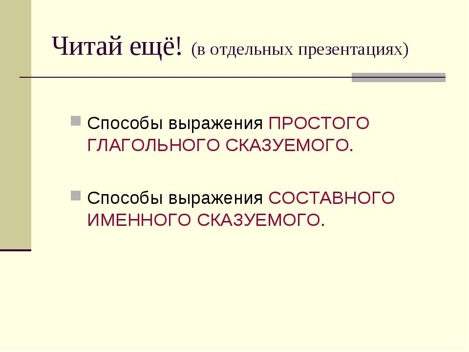 Читай ещё! (в отдельных презентациях) Способы выражения ПРОСТОГО ГЛАГОЛЬНОГО...