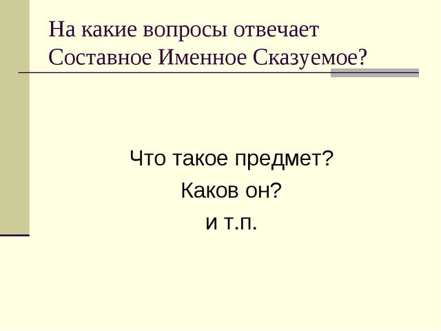 На какие вопросы отвечает Составное Именное Сказуемое? Что такое предмет? Как...