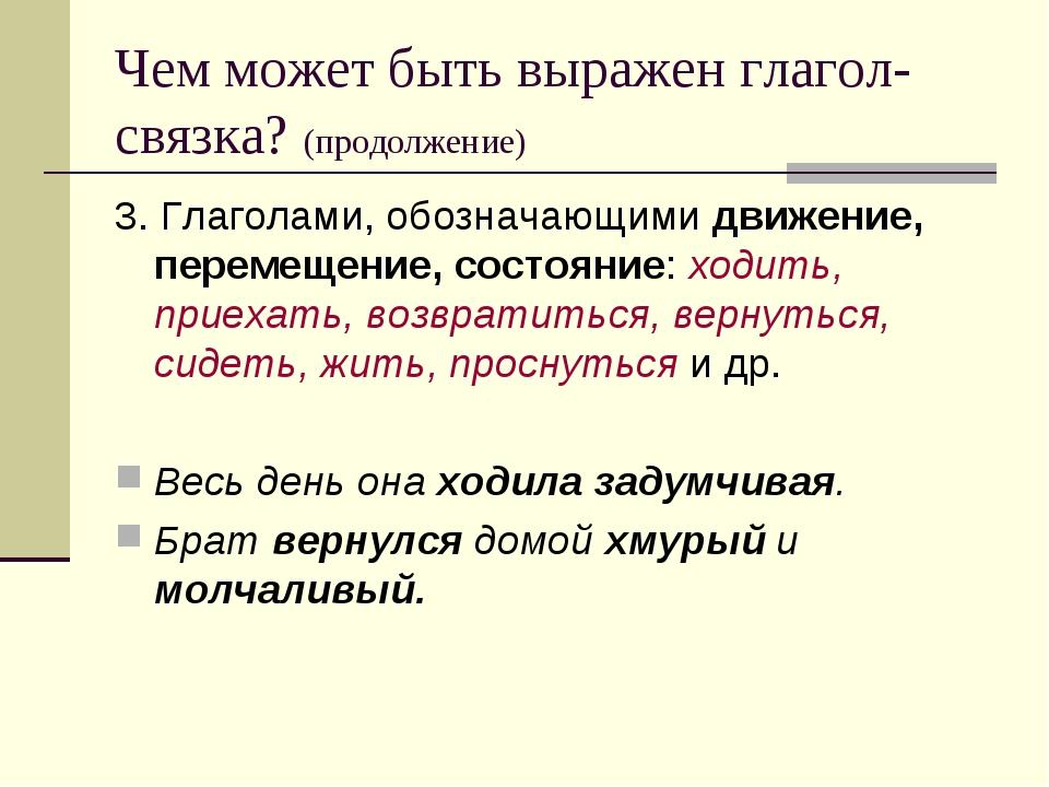 Чем может быть выражен глагол-связка? (продолжение) 3. Глаголами, обозначающи...