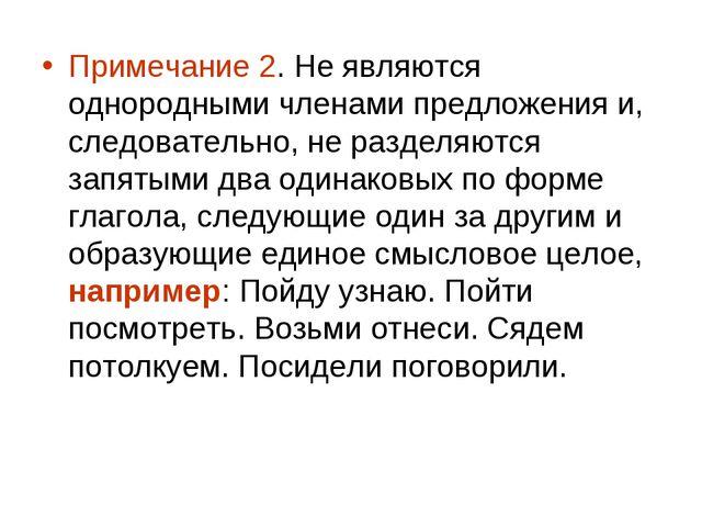Примечание 2. Не являются однородными членами предложения и, следовательно, н...