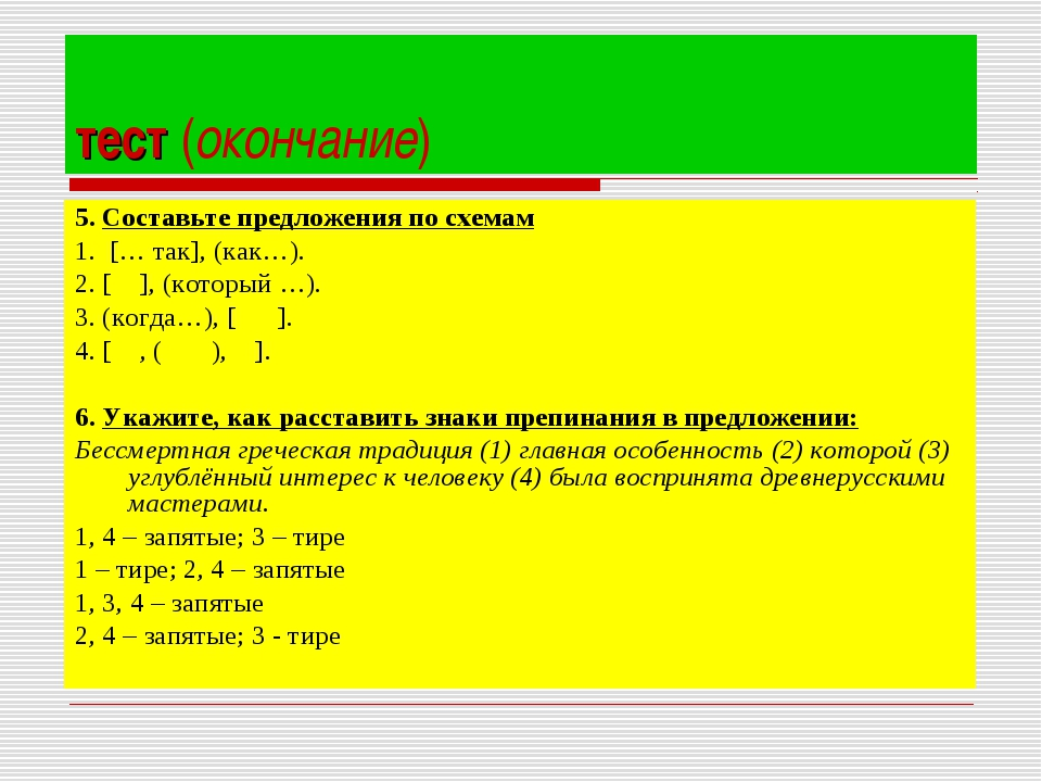 тест (окончание) 5. Составьте предложения по схемам 1. [… так], (как…). 2. [...
