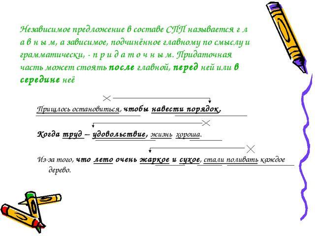 Независимое предложение в составе СПП называется г л а в н ы м, а зависимое,...
