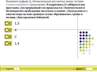 1 Задание Выпишите цифры(-у), обозначающую(-ие) запятые между частями сложнос