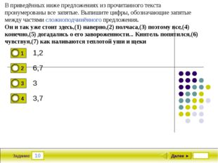 10 Задание 1,2 6,7 3 3,7 Далее ► В приведённых ниже предложениях из прочитанн