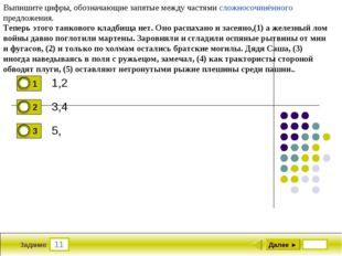 11 Задание 1,2 3,4 5, Далее ► Выпишите цифры, обозначающие запятые между част