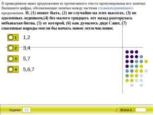 12 Задание 1,2 3,4 5,7 5,6,7 Итоги ► В приведённом ниже предложении из прочит