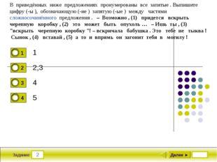 2 Задание 1 2,3 4 5 Далее ► В приведённых ниже предложениях пронумерованы все