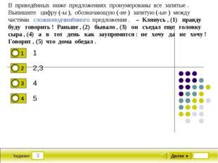 3 Задание 1 2,3 4 5 Далее ► В приведённых ниже предложениях пронумерованы все