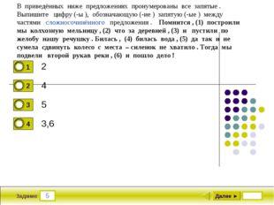 5 Задание 2 4 5 3,6 Далее ► В приведённых ниже предложениях пронумерованы все