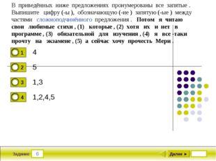 6 Задание 4 5 1,3 1,2,4,5 Далее ► В приведённых ниже предложениях пронумерова