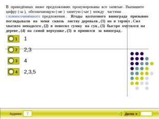 7 Задание 1 2,3 4 2,3,5 Далее ► В приведённых ниже предложениях пронумерованы