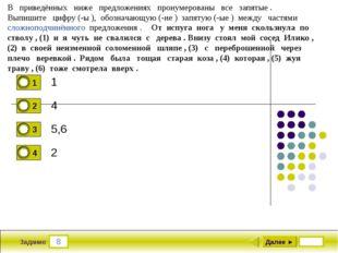 8 Задание 1 4 5,6 2 Далее ► В приведённых ниже предложениях пронумерованы все