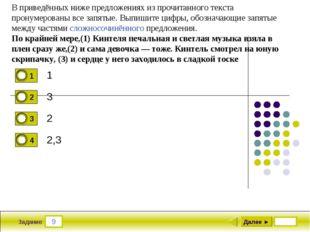 9 Задание 1 3 2 2,3 Далее ► В приведённых ниже предложениях из прочитанного т