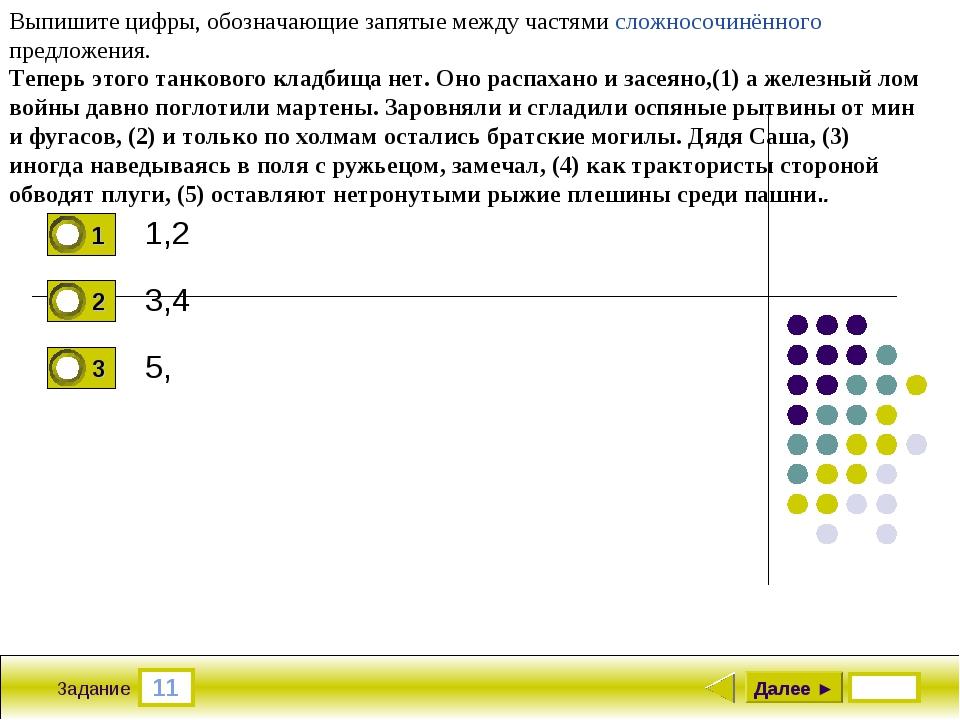 11 Задание 1,2 3,4 5, Далее ► Выпишите цифры, обозначающие запятые между част...
