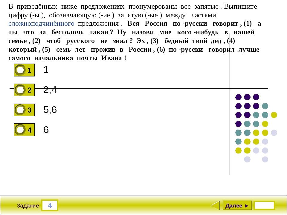 4 Задание 1 2,4 5,6 6 Далее ► В приведённых ниже предложениях пронумерованы в...