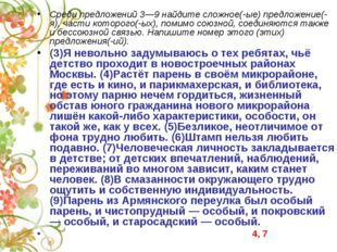 Среди предложений 3—9 найдите сложное(-ые) предложение(-я), части которого(-ы